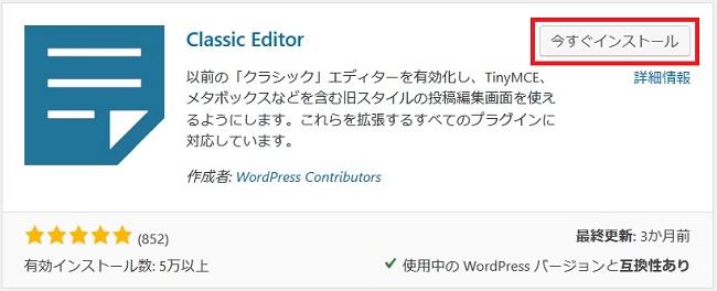 Classic Editor ~旧エディターに戻すワードプレスのプラグイン~