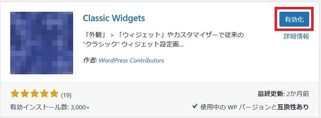 Classic Widgets ~旧ウィジェット形式に戻すワードプレスのプラグイン~