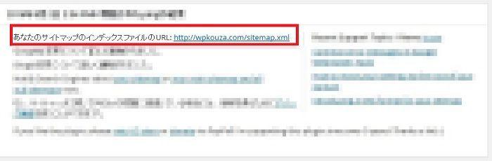 Google XML Sitemaps ~検索エンジンにXMLサイトマップを自動送信するワードプレスのプラグイン~