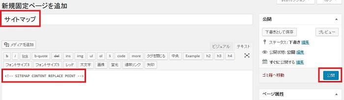 PS Auto Sitemap ~サイトマップを自動生成するワードプレスのプラグイン~