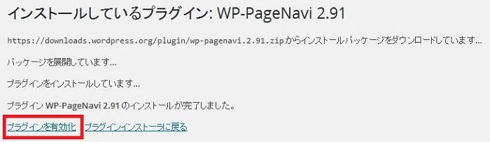 WP-PageNavi ~ページナビゲーションを表示するワードプレスのプラグイン~
